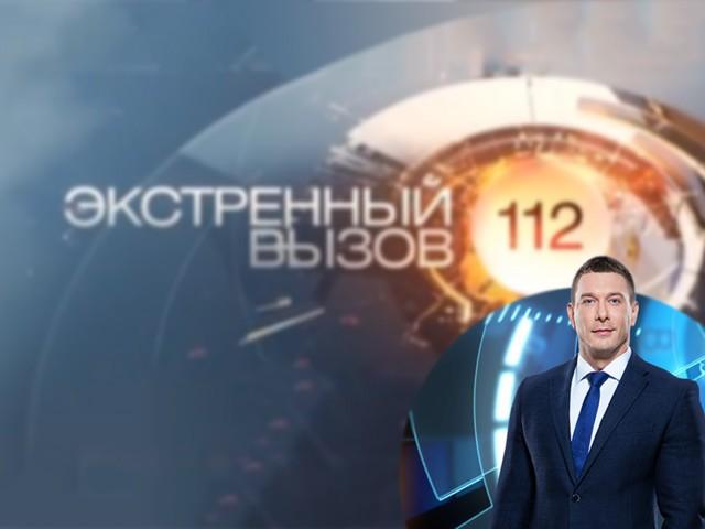 Информационная программа 112