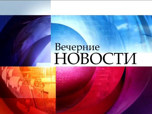 Вечерние новости (с субтитрами)