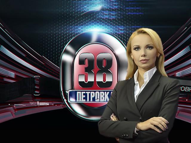 Петровка, 38 [16+]