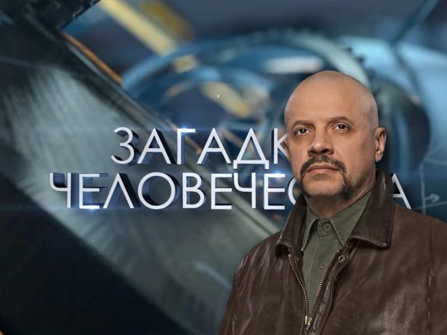 Загадки человечества с Олегом Шишкиным