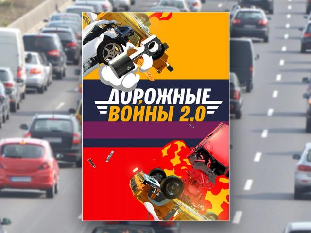 Премьера. Дорожные войны 2.0 [16+]
