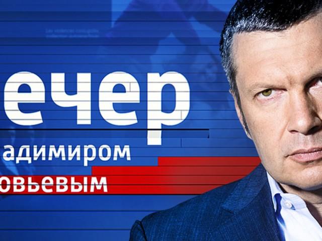 Вечер с Владимиром Соловьёвым [12+]